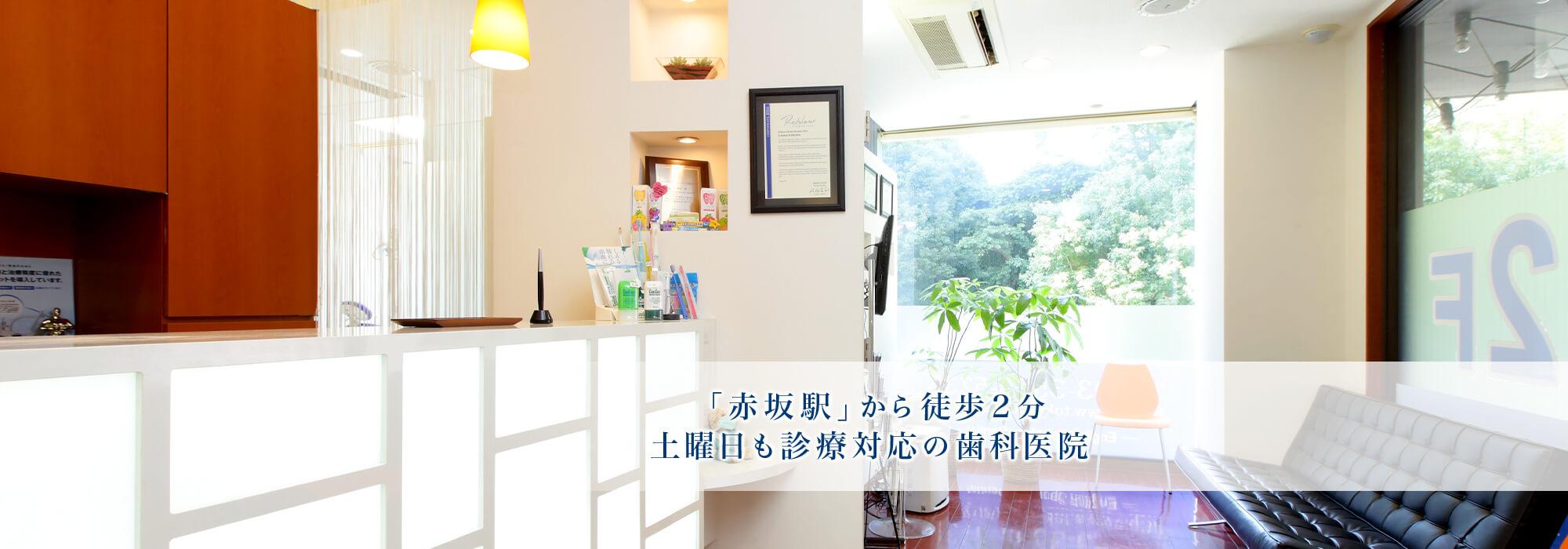 「赤坂駅」から徒歩2分土曜日も診療対応の歯科医院