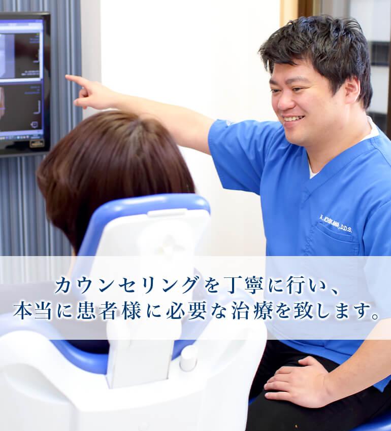 カウンセリングを丁寧に行い、本当に患者様に必要な治療を致します。