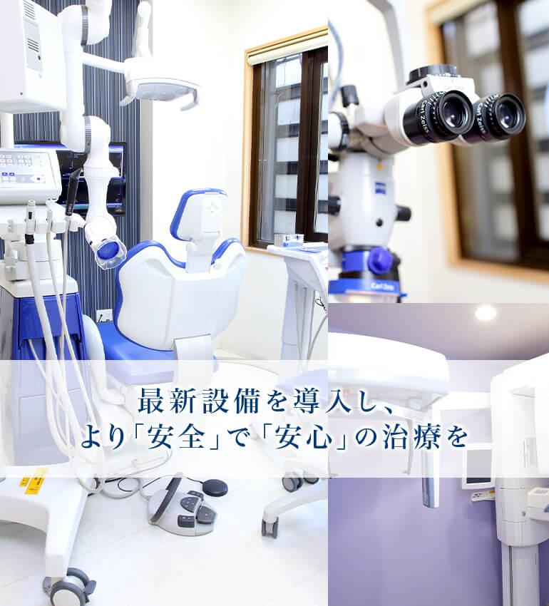 最新設備を導入し、より「安全」で「安心」の治療を